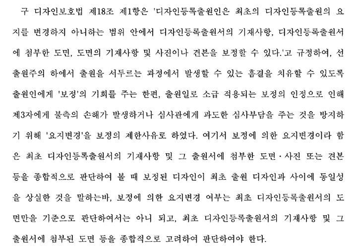 [특허법원] 보정각하불복(디)