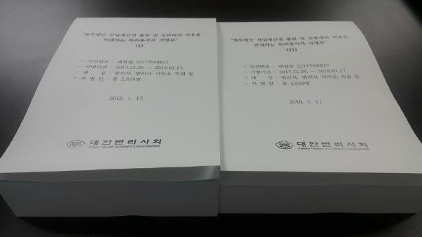 법무법인 산재권 출원 반대 서명 보름만에 3천명