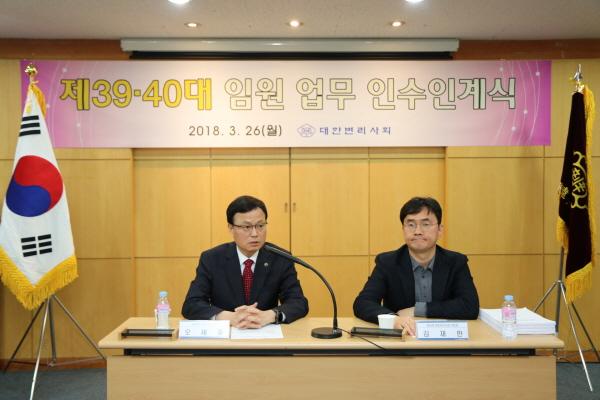 대한변리사회, 회무 인수인계식 개최