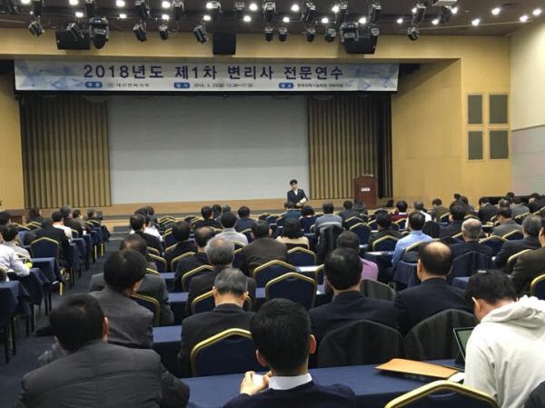제1차 변리사 전문연수 개최