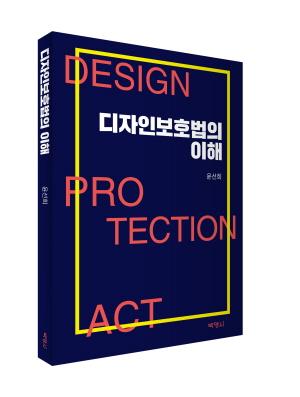 '디자인보호법의 이해' 서평