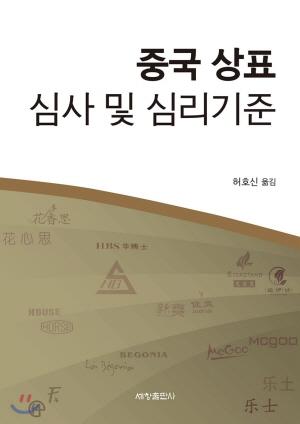 [신간안내] 중국 상표 심사 및 심리기준
