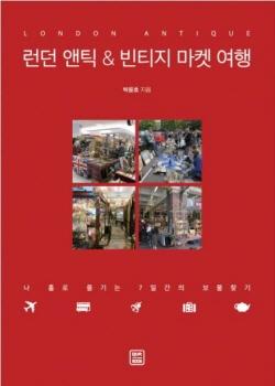 [신간] 박윤호 변리사, '런던 앤틱 & 빈티지 마켓 여행' 출간