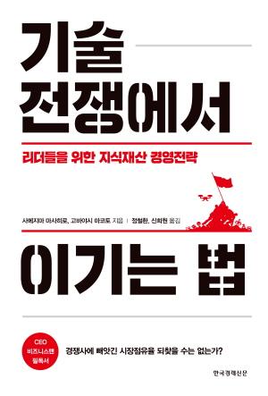 [신간안내] 정철환 변리사 '기술 전쟁에서 이기는 법' 번역서 출간