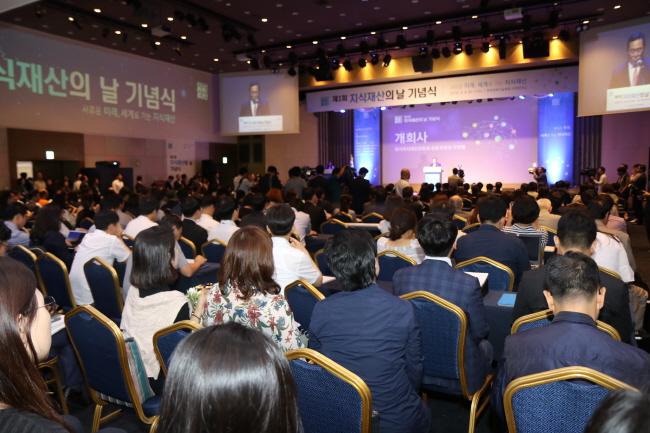 제1회 지식재산의 날 기념식 개최