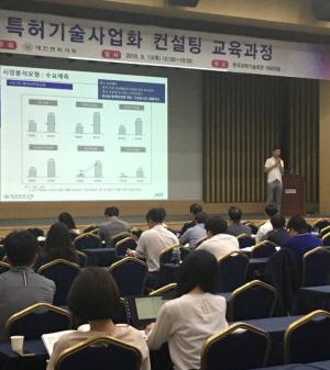 특허기술시업화 컨설팅 교육과정 개설