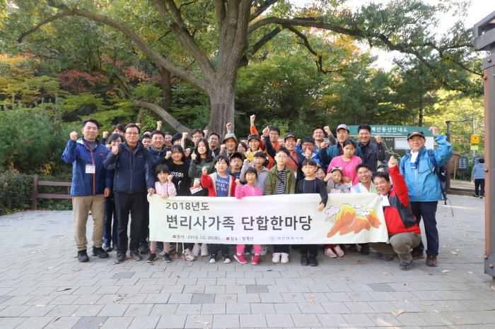 2018년 변리사가족 단합한마당