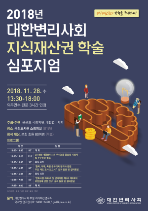 변리사회, 지식재산권 학술 심포지엄 열어