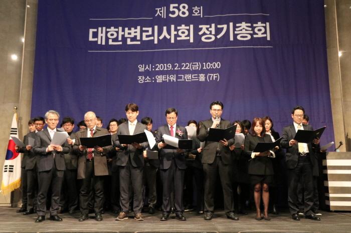 [대한변리사회] 제58회 정기총회 개최