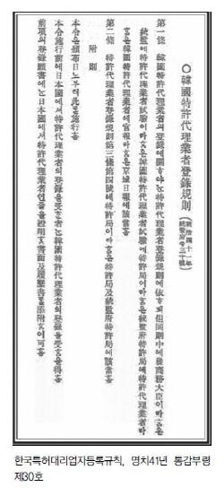 최초 변리사법, 일제 강점기 일본법 바탕으로 제정