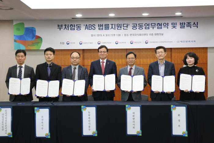 변리사회, 정부 5개 부처 합동 'ABS 법률지원단' 발족