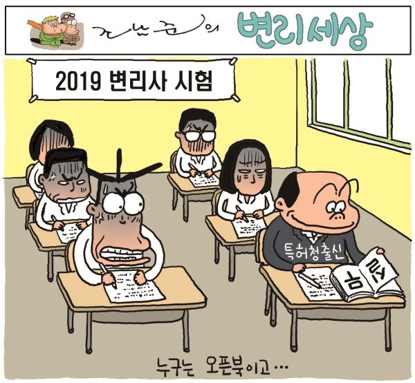 조남준의 변리세상 (2019.06.05)