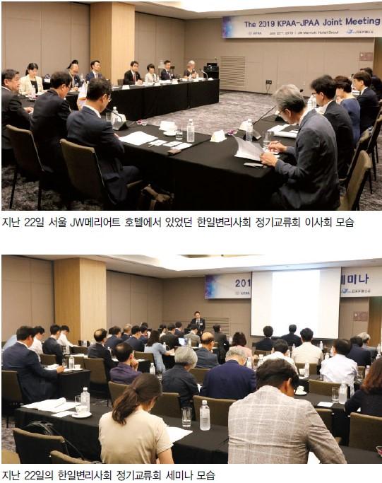 한일변리사회 정기교류회 개최…지재권 제도 개선 논의
