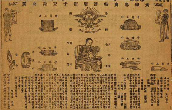 한국인 최초 등록 특허 독립운동 자금원 돼(1909년 8월19일)
