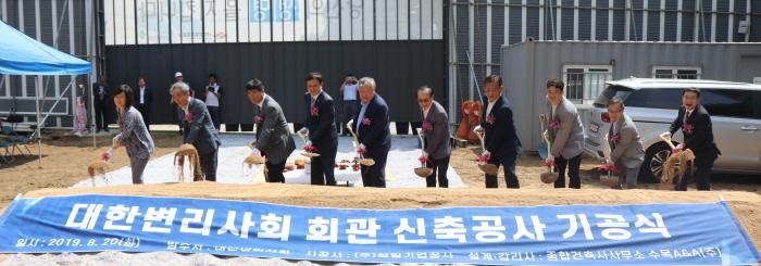 신축 회관 기공식 '첫 삽'