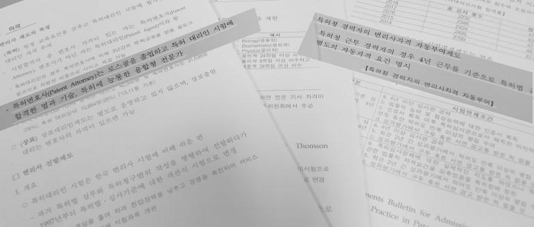 특집-특허변호사 용어 논란) 한국 변리사 미국 특허대리인(patent agent)?