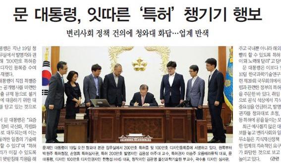 독자가 선정한 변리사회 올해의 10대 뉴스