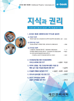 [발간안내] 지식과권리 [통권 제22호, 2019]