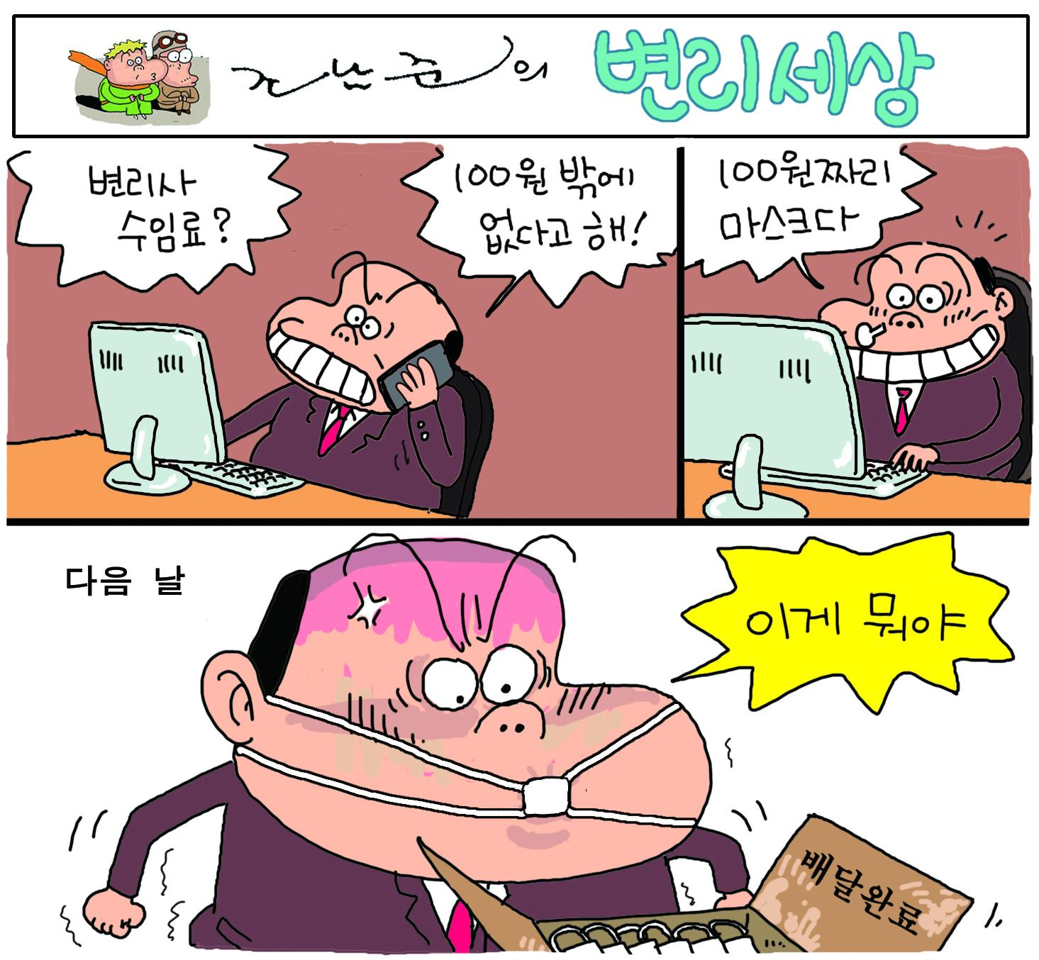 조남준의 변리세상 (2020.06.05)