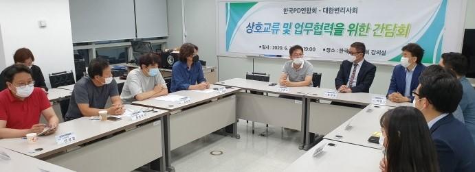 한국PD연합회 업무협력 간담회