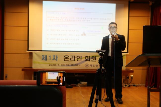 변리사회 온라인 회원 간담회 개최