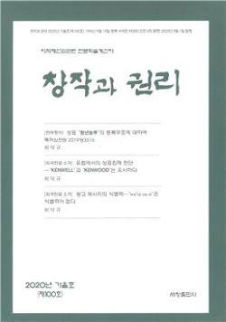 '창작과권리' 100호 발행