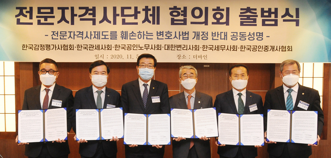 6개 전문자격사 단체, 변호사 직역 침해 공동 대응