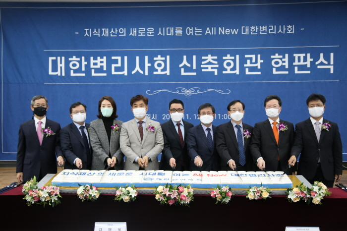 대한변리사회 신축회관 현판식 개최