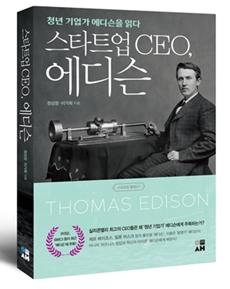 (신간안내) 스타트업 CEO, 에디슨