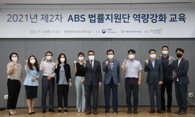 제2차 ABS 법률지원단 역량강화 교육 개최