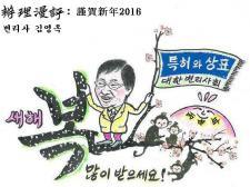 [변리만평] 근하신년 2016