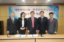 변리사회, 한국라이센싱협회와 업무협약 체결