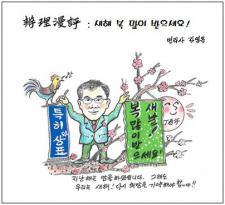 2017년 새해 만평