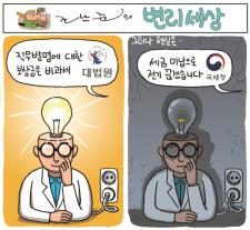 조남준의 변리세상 (2019.05.05.)