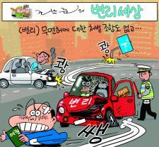 조남준의 변리세상(2019. 06. 20.)