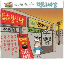 조남준의 변리세상 (2019.07.05)