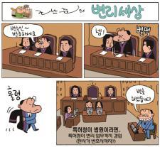 조남준의 변리세상 (2019.07.20)