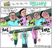 조남준의 변리세상 (2019.09.20)