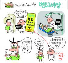 조남준의 변리세상(2019.11.05)