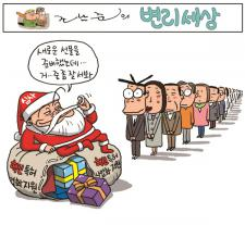조남준의 변리세상 (2019.12.05)