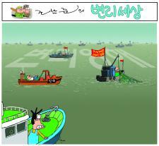 조남준의 변리세상(2020.1.20)