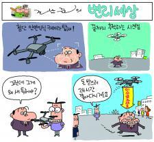 조남준의 변리세상(2020.5.20)