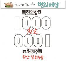 특허와상표 1000호