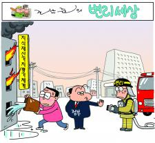 만평) 조남준의 변리세상(2021.09.05)